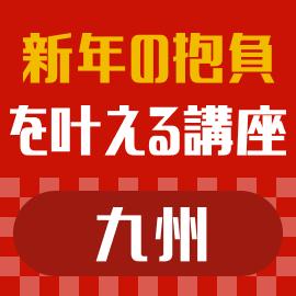 【九州】令和初のお正月〜今年こそ!新年の抱負を叶える講座特集