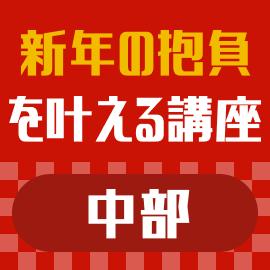 【中部】令和初のお正月〜今年こそ!新年の抱負を叶える講座特集