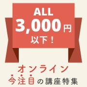 ALL 3,000円以下!オンラインで受けれる今注目の講座特集