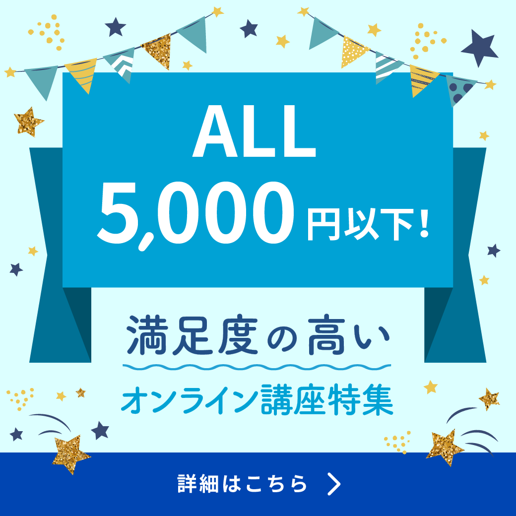 ALL5,000円以下!満足度の高いオンライン講座特集