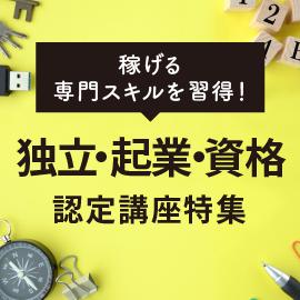 稼げる専門スキル!独立・起業・資格認定講座特集【オンライン】