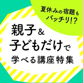 夏休みの宿題もバッチリ!? 親子向け講座特集【東京版】
