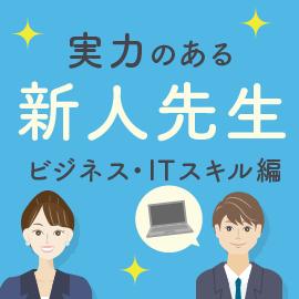 実力のある新人先生特集 -ビジネス・IT編-【オンライン】