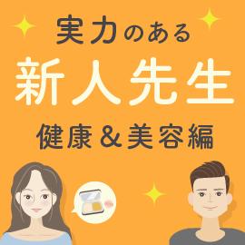 実力のある新人先生特集 健康&美容編【オンライン】