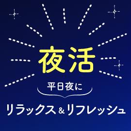夜活 平日夜にリラックス&リフレッシュ【オンライン】
