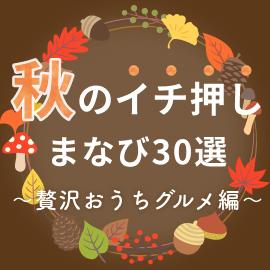 秋のイチ押しまなび30選〜贅沢おうちグルメ編〜【オンライン】