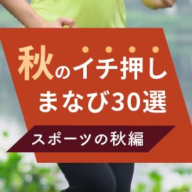 秋のイチ押しまなび30選 〜スポーツの秋編〜【東京版】