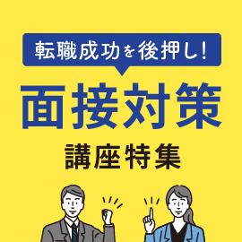 転職成功を後押し!面接対策講座特集【オンライン】