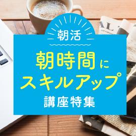 朝活 朝時間にスキルアップ講座特集【オンライン】