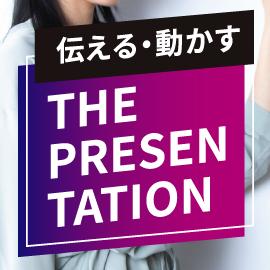 伝える・動かすTHE PRESENTATION【オンライン】