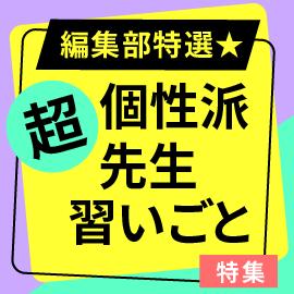 編集部特選★超個性派先生・習いごと特集【オンライン】
