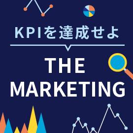 KPIを達成せよ THE MARKETING【オンライン】
