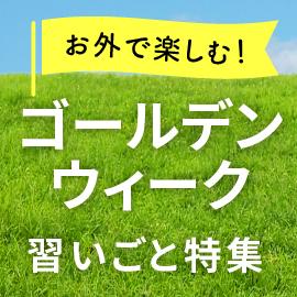お外で楽しむ!ゴールデンウィーク習いごと特集【東京版】