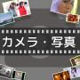 大人気のカメラ・写真系講座特集【オンライン】