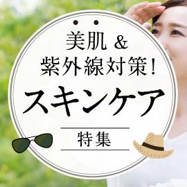美肌&紫外線対策!スキンケア&ボディケア特集【東京版】