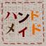 【関西版】気軽に体験ハンドメイドワークショップ