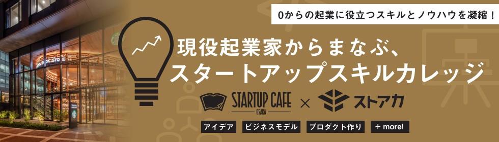 大阪でゼロからの起業に必要なスキルとノウハウがまなべる新しいスキルカレッジ