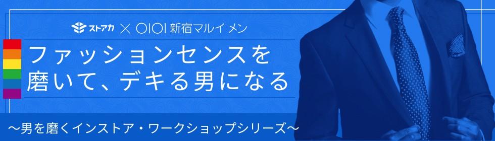 ストアカ×新宿マルイ メンがコラボ!ファッションセンスを磨いてデキる大人の男になるためのワークショップシリーズ