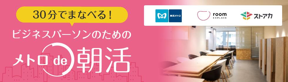東京メトロ×ストアカ「30分でまなべる!ビジネスパーソンのためのメトロde朝活」メトロでストアカ