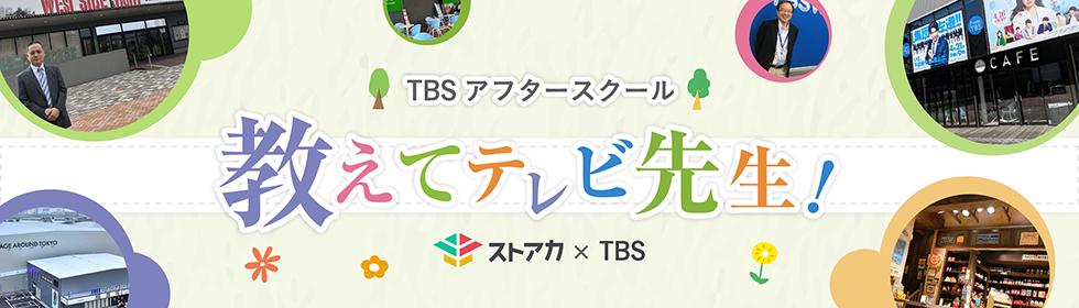 TBS x ストアカ「TBSアフタースクール」