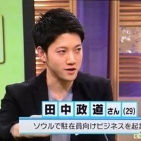 田中 政道のプロフィール写真