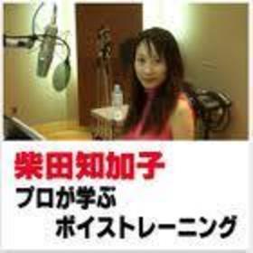 柴田 知加子のプロフィール写真