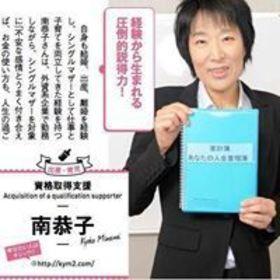 南 恭子のプロフィール写真