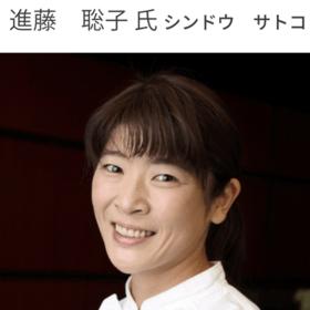 進藤 聡子のプロフィール写真