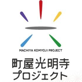 町屋光明寺 プロジェクトのプロフィール写真