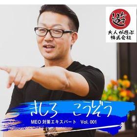 木代 幸三のプロフィール写真