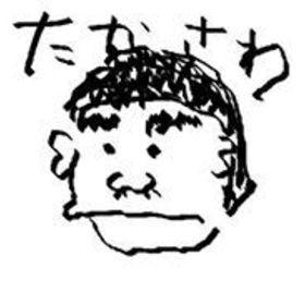 高沢 祐介のプロフィール写真