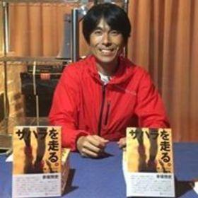 赤坂 剛史のプロフィール写真
