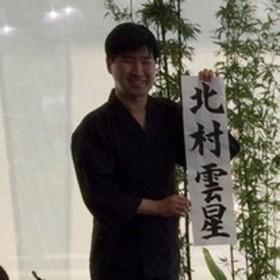 Kitamura Unshouのプロフィール写真