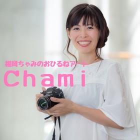 ohiruneart.chami fukuokaのプロフィール写真